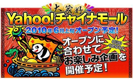Yahoo!チャイナモール.jpg
