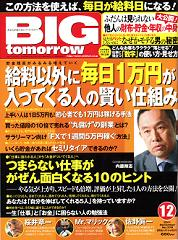 12月号表紙.jpg