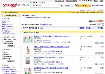 2.「ワンピース マキシ」などで検索.png