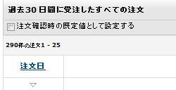 20110112現在〜30日前の注文数.jpg