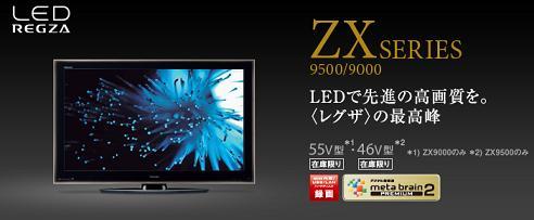 3Dテレビ・LED液晶テレビ・薄型テレビ|REGZA:東芝.jpg