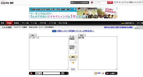 6.エキサイト翻訳でワンピースを中国語に変換.png
