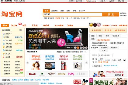 7.タオバオ検索窓に中国語のワンピースを入力.png