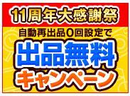 9月度出品無料キャンペーン.jpg