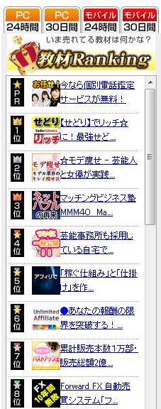 インフォトップ.jpg
