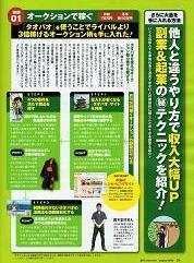 ビッグトゥモロー掲載2.jpg