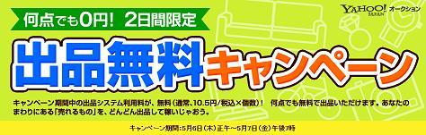 出品無料キャンペーン.jpg