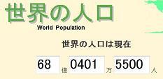 世界の人口.jpg
