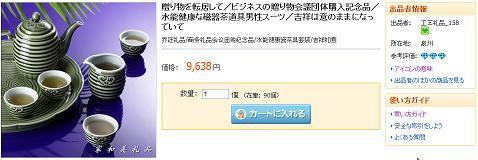 本場の茶道具1.jpg