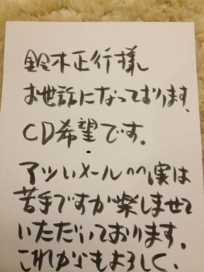 ハーフムーン手紙1.jpg