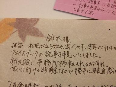 ハーフムーン手紙3.jpg
