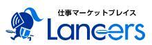 ランサーズ.jpg