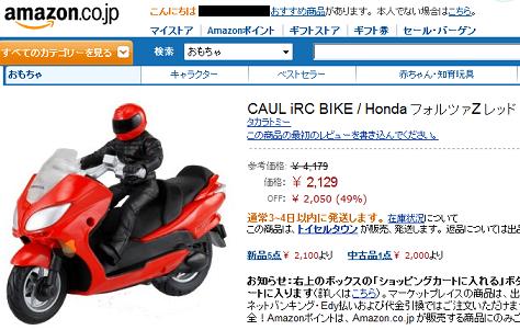 专柜正品TOMY多美IRC BIKE搖控摩托車紅色HONDA FROZA Z 322757.png