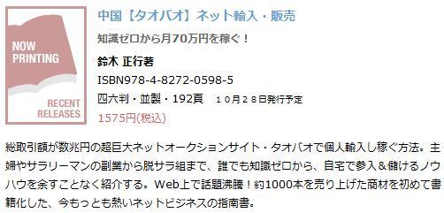 中国【タオバオ】ネット輸入・販売.jpg