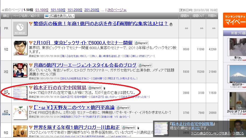 人気ブログランキング第3位チェック.png