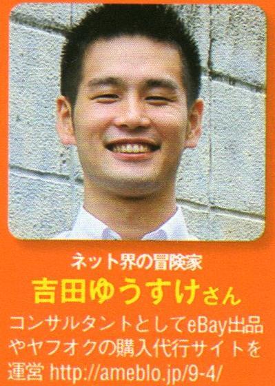 吉田ゆうすけさん.jpg