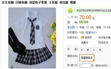 女性校服.jpg