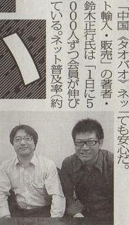 東京スポーツ掲載実績.jpg