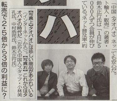 東京スポーツ記事2.jpg