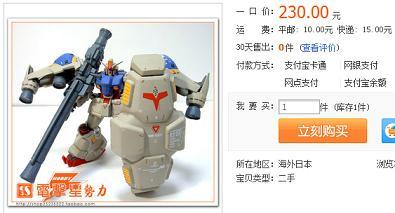 Gundam Fix Figuration#0008 RX-78GP02A.jpg